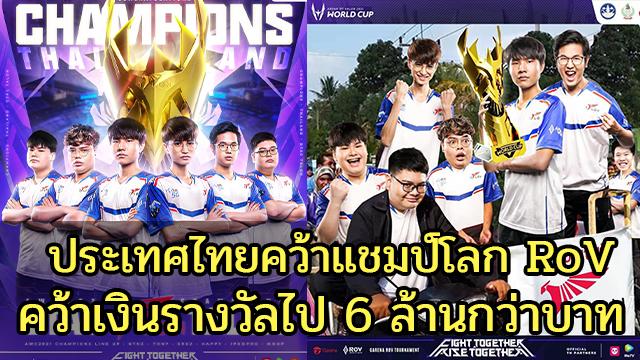 ในที่สุดประเทศไทยก็ทำได้คว้าแชมป์โลก RoV AWC 2021 คว้าเงินรางวัลไป 6 ล้านกว่าบาท